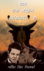 Sin is a Merciless Authority (Hindi)