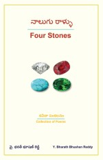 Four Stones (Nalugu Rallu): Collection of Poems (Telugu/English)