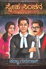 ಸ್ನೇಹ ಸಿಂಚಾನಾ: ಕಾದಂಬರಿ Sneha Sinchana (Kannada)