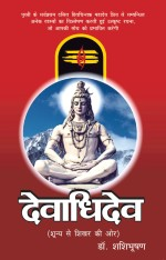 Devadhi Dev (Hindi)
