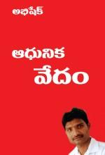 Adhunika Vedam (Telugu)