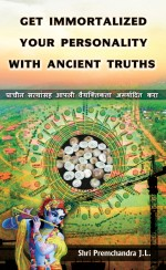 Get Immortalized your Personality with Ancient Truths (English/Marathi)