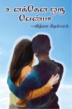 Unakkena Oru Venba (Tamil)