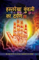 Palmistry is the Mirror of Horoscope (Hindi)