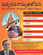 Padya Rachanamrutha Bodhini (Telugu)