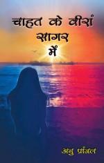 Chahat ke Veeraan Saagar Mein (Hindi)