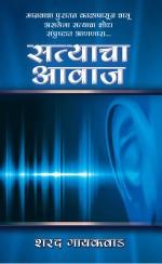 Satyacha Aawaz (Marathi)