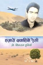 Hazaron Khwaisen Aisi (Hindi)