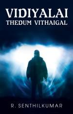 Vidiyalai Thedum Vithaigal (Tamil)